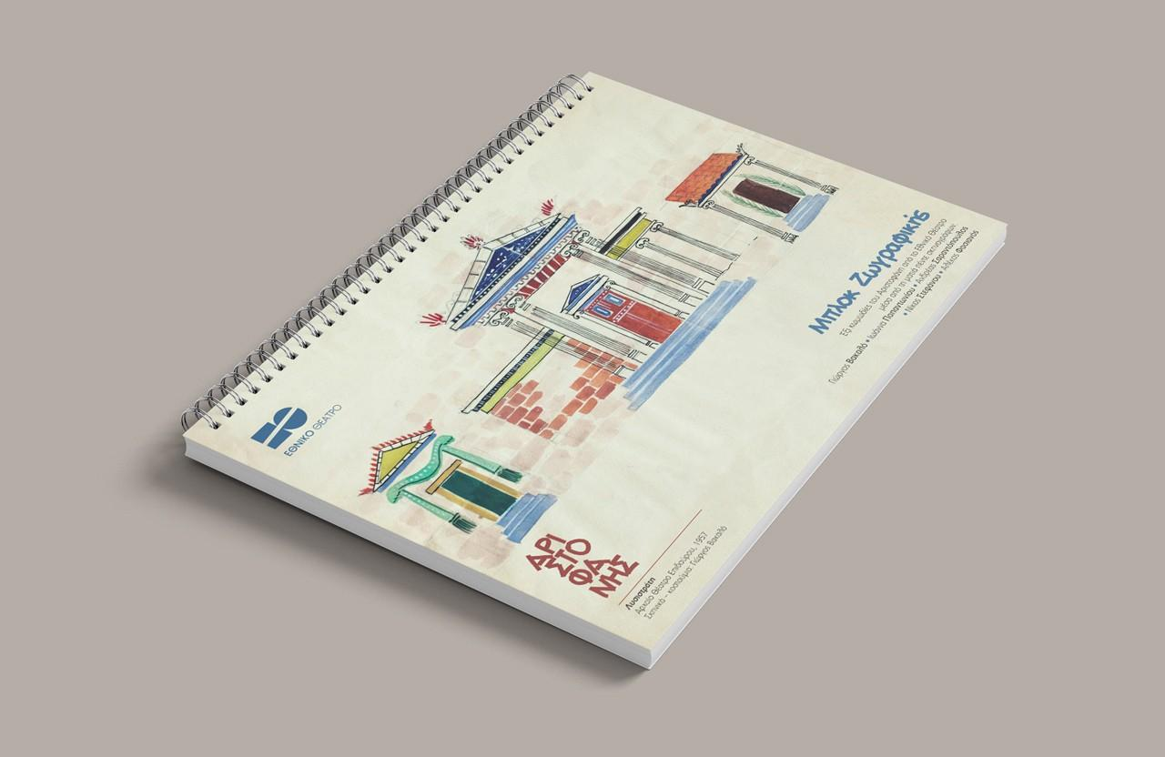 Sketch book with drawings of Greek scene designers from National Theater performances